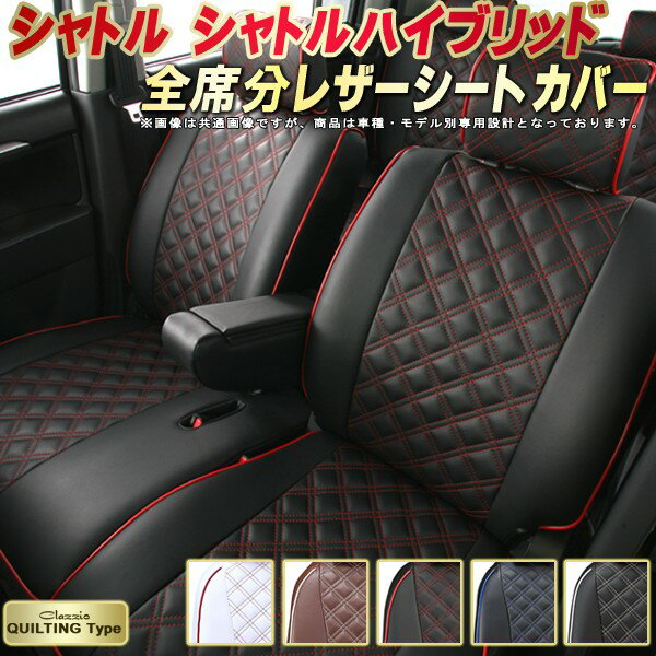 シャトルシートカバー ホンダ クラッツィオ Clazzio キルティングタイプ シートカバーシャトル 革調PVCレザーシート カーパーツカーシート おしゃれでかわいい ドレスアップにおすすめ 車シートカバー