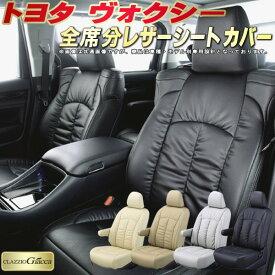 ヴォクシーシートカバー VOXY ボクシー トヨタ ZRR80系/ZRR70系/AZR60系 PUレザー仕様 CLAZZIO Giacca クラッツィオ・ジャッカ