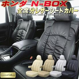 NBOXシートカバー NボックスN-BOX ホンダ JF3/JF4/JF1/JF2 PUレザー仕様 CLAZZIO Giacca クラッツィオ・ジャッカ