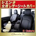 シートカバーシエンタ トヨタ 170系/80系 クラッツィオ CLAZZIO Jr. シエンタシートカバー カーシートカーパーツ 革調レザーシートカバー車