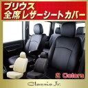 シートカバープリウス トヨタ 50系/30系/20系 クラッツィオ CLAZZIO Jr. プリウスシートカバー カーシートカーパーツ 革調レザーシートカバー車