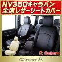 シートカバーNV350キャラバン 日産 E26系 クラッツィオ CLAZZIO Jr. NV350キャラバンシートカバー カーシートカーパーツ 革調レザーシート...