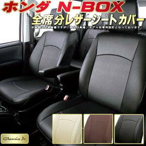 NBOX用シートカバーソフトライン/センターパンチング仕様CLAZZIOJr.