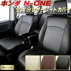 N-ONEシートカバー NONE ホンダ JG1/JG2 クラッツィオ CLAZZIO Jr. 全席シートカバーN-ONE専用設計 高品質BioPVCレザーシート 車カバーシート カーシートジャストフィット 車シートカバー 軽自動車