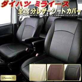 ミライースシートカバー ダイハツ LA350S/LA360S/LA300S/LA310S クラッツィオ CLAZZIO Jr. 全席シートカバーミライース専用設計 高品質BioPVCレザーシート 車カバーシート カーシートジャストフィット 車シートカバー 軽自動車