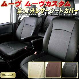 ムーヴシートカバー ムーヴカスタム ダイハツ LA150S/LA100S/L175S/L150S/L900S他 クラッツィオ CLAZZIO Jr. 全席シートカバームーヴ専用設計 高品質BioPVCレザーシート 車カバーシート カーシートジャストフィット 車シートカバー 軽自動車