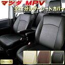 シートカバーMPV マツダ LY3P/LW系 クラッツィオ CLAZZIO Jr. MPVシートカバー カーシートカーパーツ 革調レザーシートカバー車