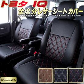 IQシートカバー トヨタ KGJ10/NGJ10 クラッツィオ・ダイヤ Clazzio DIA 全席シートカバーIQ 高反発スポンジ ドレスアップにおすすめ 車シートカバー