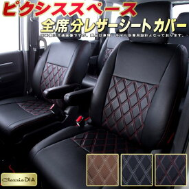 ピクシススペースシートカバー ピクシススペースカスタム トヨタ L575A/L585A クラッツィオ・ダイヤ Clazzio DIA シートカバーピクシススペース 高反発スポンジ ドレスアップにおすすめ 座席カバー 車シートカバー 軽自動車