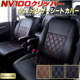 NV100クリッパーシートカバー 日産 DR17V/DR64V他 クラッツィオ・ダイヤ Clazzio DIA シートカバーNV100クリッパー 高反発スポンジ ドレスアップにおすすめ 座席カバー 車シートカバー 軽自動車
