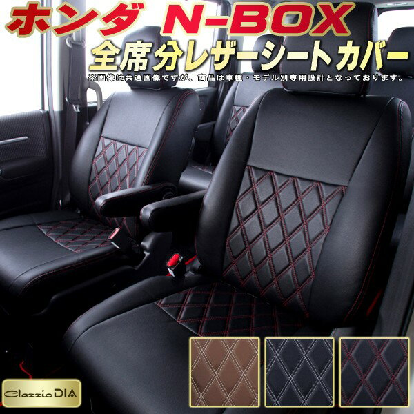 NBOXシートカバー NボックスN-BOX ホンダ JF3/JF4/JF1/JF2 クラッツィオ・ダイヤ Clazzio DIA シートカバーNBOX 高反発スポンジ ドレスアップにおすすめ 座席カバー 車シートカバー 軽自動車