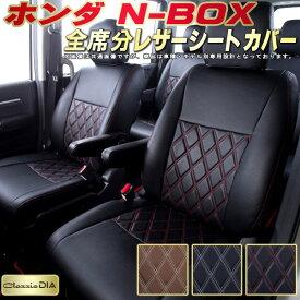 NBOXシートカバー NボックスN-BOX ホンダ JF3/JF4/JF1/JF2 クラッツィオ・ダイヤ Clazzio DIA ドレスアップにおすすめ 全席シートカバーNBOX 高反発スポンジ 車シートカバー 軽自動車