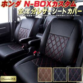 NBOXカスタムシートカバー NボックスカスタムN-BOX ホンダ JF3/JF4/JF1/JF2 クラッツィオ・ダイヤ Clazzio DIA ドレスアップにおすすめ 全席シートカバーNBOXカスタム 高反発スポンジ 車シートカバー 軽自動車