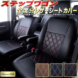 ステップワゴンシートカバー ホンダ RP1/RP3/RP5/RK1/RG1/RF5/RF3/RF1他 クラッツィオ・ダイヤ Clazzio DIA ドレスアップにおすすめ 全席シートカバーステップワゴン 高反発スポンジ 車シートカバー