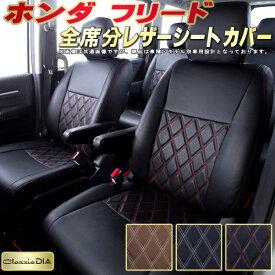 フリードシートカバー 6人/7人/8人 ホンダ GB5/GB6/GB3/GB4 クラッツィオ・ダイヤ Clazzio DIA ドレスアップにおすすめ 全席シートカバーフリード 高反発スポンジ 車シートカバー