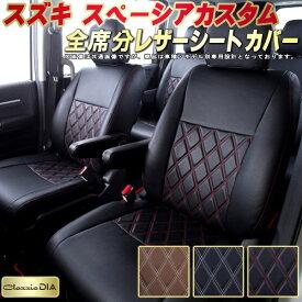 スペーシアカスタムシートカバー スズキ MK32S/MK42S/MK53S クラッツィオ・ダイヤ Clazzio DIA シートカバースペーシアカスタム 高反発スポンジ ドレスアップにおすすめ 座席カバー 車シートカバー 軽自動車