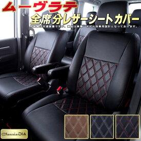 ムーヴラテシートカバー ダイハツ L550S/L560S クラッツィオ・ダイヤ Clazzio DIA シートカバームーヴラテ 高反発スポンジ ドレスアップにおすすめ 座席カバー 車シートカバー 軽自動車