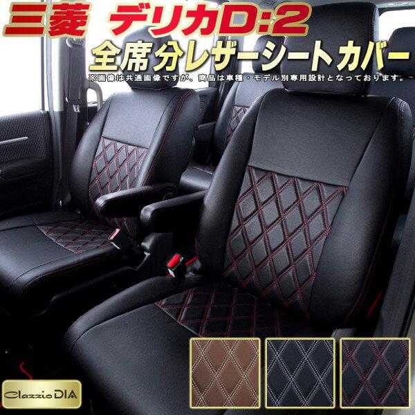 デリカD:2シートカバー デリカD2 三菱 MB46S/MB36S/MB15S クラッツィオ・ダイヤ Clazzio DIA シートカバーデリカD:2 車シートカバー