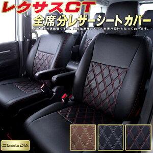 レクサスCTシートカバー レクサス ZWA10 クラッツィオ・ダイヤ Clazzio DIA ドレスアップにおすすめ 全席シートカバーCT 高反発スポンジ 車シートカバー
