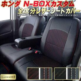NBOXカスタムシートカバー NボックスカスタムN-BOX ホンダ JF3/JF4/JF1/JF2 クラッツィオ・クール CLAZZIO Cool 全席シートカバーNBOXカスタム カーシート 車シートカバー 軽自動車