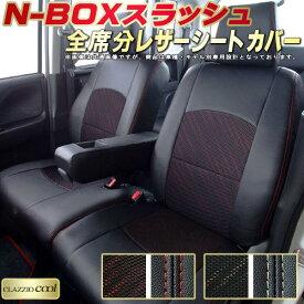 NBOXスラッシュシートカバー ホンダ JF1/JF2 クラッツィオ・クール CLAZZIO Cool 全席シートカバーNBOXスラッシュ カーシート 車シートカバー 軽自動車