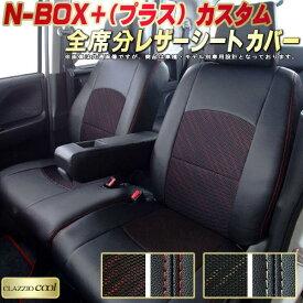 NBOXプラスカスタムシートカバー ホンダ JF1/JF2 クラッツィオ・クール CLAZZIO Cool 全席シートカバーNBOXプラスカスタム カーシート 車シートカバー 軽自動車