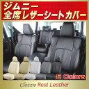 シートカバージムニー スズキ JB23W 高級本革仕様 Clazzio Real Leather ジムニー本革シートカバー クラッツィオ・リアルレザー