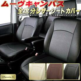 ムーヴキャンバスシートカバー ダイハツ LA800S/LA810S クラッツィオ CLAZZIO Jr. 全席シートカバームーヴキャンバス専用設計 高品質BioPVCレザーシート 車カバーシート カーシートジャストフィット 車シートカバー 軽自動車