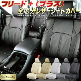 フリードプラスシートカバー ホンダ GB5/GB6 高級本革シート Clazzio Real Leather 全席本革シートカバーフリード+