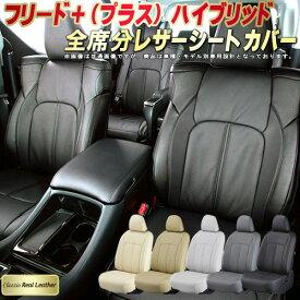 フリードプラスハイブリッドシートカバー ホンダ GB7/GB8 高級本革シート Clazzio Real Leather 全席本革シートカバーフリード+ハイブリッド