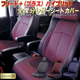 フリードプラスハイブリッド シートカバー ホンダ GB7/GB8 クラッツィオ CLAZZIO X 全席シートカバーフリード+ハイブリッド 2層メッシュ生地クロス織り 車シートカバー