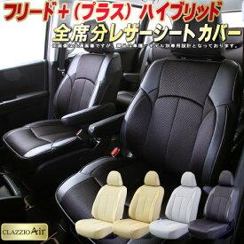 フリードプラスハイブリッド シートカバー ホンダ GB7/GB8 クラッツィオ CLAZZIO Air 全席シートカバーフリード+ハイブリッド メッシュ生地仕様 快適ドライブ 車シートカバー