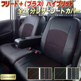 フリードプラスハイブリッドシートカバー ホンダ GB7/GB8 クラッツィオ・クール CLAZZIO Cool 全席シートカバーフリード+ハイブリッド カーシート 車シートカバー