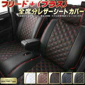 フリードプラス シートカバー ホンダ クラッツィオ Clazzio キルティングタイプ かわいい おしゃれ 全席シートカバーフリード+ 革調PVCレザーシート 車シートカバー