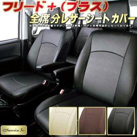 フリードプラスシートカバー ホンダ GB5/GB6 クラッツィオ CLAZZIO Jr. 全席シートカバーフリード+専用設計 高品質BioPVCレザーシート 車カバーシート カーシートジャストフィット 車シートカバー