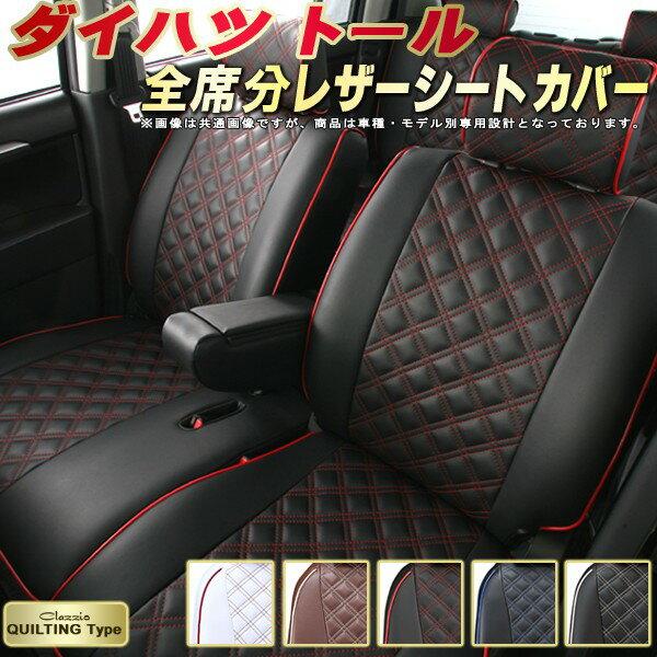 トールシートカバー ダイハツ M900S/M910S クラッツィオ Clazzio キルティングタイプ シートカバートール 車シート カーシートカーパーツ レザーシートカバー