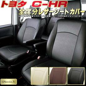 C-HRシートカバー CHR トヨタ NGX10/NGX50/ZYX10 クラッツィオ CLAZZIO Jr. シートカバーC-HR 高品質BioPVCレザーシート カーシート内装パーツ 車カバーシート 座席カバー 純正シート保護 車シートカバー