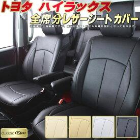 ハイラックス シートカバー トヨタ GUN125 クラッツィオ・ネオ CLAZZIO Neo 全席シートカバーハイラックス 防水 ユーロスタイルデザイン 車シートカバー