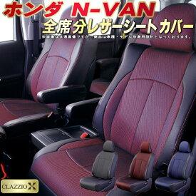 NVAN シートカバー NバンN-VAN ホンダ JJ1/JJ2 クラッツィオ CLAZZIO X 全席シートカバーNVAN 2層メッシュ生地クロス織り 車シートカバー 軽自動車