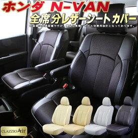 NVAN シートカバー NバンN-VAN ホンダ JJ1/JJ2 クラッツィオ CLAZZIO Air 全席シートカバーNVAN メッシュ生地仕様 快適ドライブ 車シートカバー 軽自動車