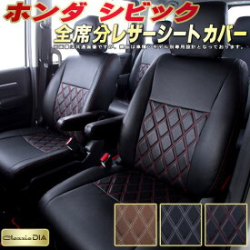 シビック ハッチバックシートカバー ホンダ FK7 クラッツィオ・ダイヤ Clazzio DIA シートカバーシビック 高反発スポンジ ドレスアップにおすすめ 座席カバー 車シートカバー