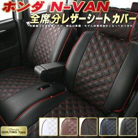 NVAN シートカバー NバンN-VAN ホンダ クラッツィオ Clazzio キルティングタイプ かわいい おしゃれ 全席シートカバーNVAN 革調PVCレザーシート 車シートカバー 軽自動車