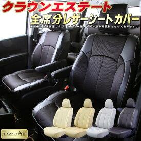クラッツィオ・エアー クラウンエステートシートカバー トヨタ JZS171W/JZS173W/JZS175W メッシュ生地仕様 CLAZZIO Air シートカバークラウンエステート 車シートカバー