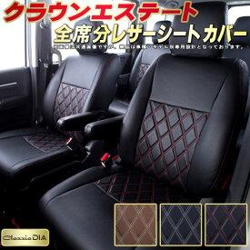 クラウンエステートシートカバー トヨタ JZS171W/JZS173W/JZS175W クラッツィオ・ダイヤ Clazzio DIA シートカバークラウンエステート 高反発スポンジ ドレスアップにおすすめ 座席カバー 車シートカバー