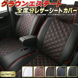 クラウンエステートシートカバー トヨタ JZS171W/JZS173W/JZS175W クラッツィオ Clazzio キルティングタイプ シートカバークラウンエステート 革調PVCレザーシート カーシート内装パーツ おしゃれでかわいい ドレスアップにおすすめ 車シートカバー