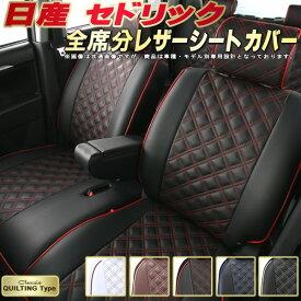 セドリックシートカバー 日産 Y34/Y33 クラッツィオ Clazzio キルティングタイプ シートカバーセドリック 革調PVCレザーシート カーパーツカーシート おしゃれでかわいい ドレスアップにおすすめ 車シートカバー