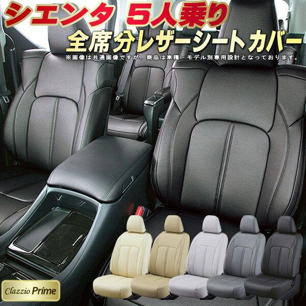 シエンタシートカバー 5人乗り トヨタ NHP170G/NSP170G 高級ソフトBioPVCレザー仕様 Clazzio Prime シートカバーシエンタ カーシート 車カバーシート ドレスアップ アクセサリー 車シートカバー