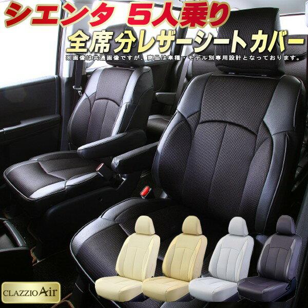 クラッツィオ・エアー シエンタシートカバー 5人乗り トヨタ NHP170G/NSP170G メッシュ生地仕様 CLAZZIO Air シートカバーシエンタ 車シートカバー