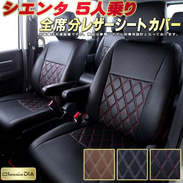シエンタシートカバー 5人乗り トヨタ NHP170G/NSP170G クラッツィオ・ダイヤ Clazzio DIA シートカバーシエンタ 高反発スポンジ ドレスアップにおすすめ 座席カバー 車シートカバー