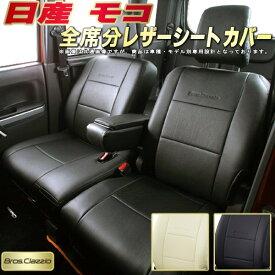 モコシートカバー 日産 MG33S/MG22S/MG21S クラッツィオ Bros.Clazzio シートカバーモコ BioPVCレザーシート カーシートカーパーツ 車カバーシート 座席カバー 純正シート保護 車シートカバー 軽自動車